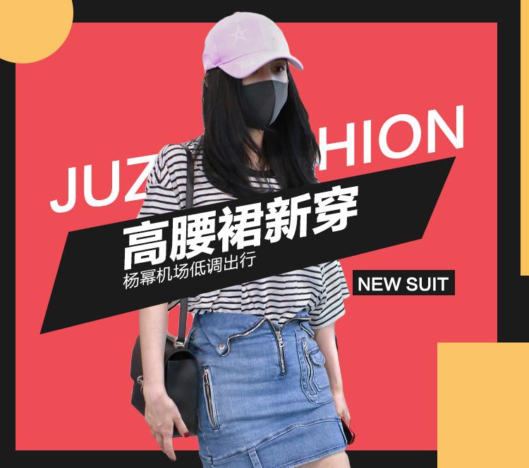 高腰裙新穿法,越来越低调的杨幂私服仍是热议焦点!! -5956007764509