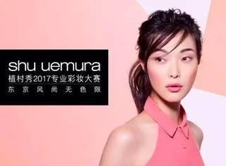 东京风尚无色限,植村秀2017专业彩妆大赛火热报名!