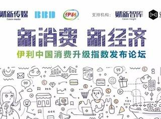 """""""新消费·新经济""""伊利中国消费升级指数发布论坛在京举办"""