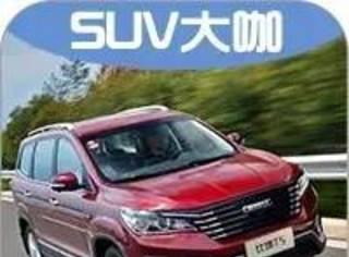 大咖试驾丨经济型7座SUV搅局者,便宜有好货吗?