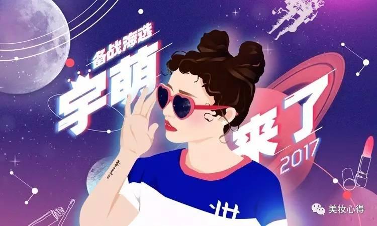 """2017最强争霸赛蓄势待发,美妆心得""""宇萌来了""""!"""