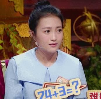 范冰冰包文婧不会算24+3,刘诗诗杨洋不识字,当明星不需要懂常识吗?