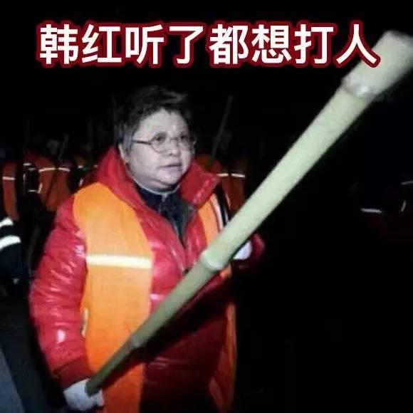 韩红回应表情包:年轻人价值观人生观扭曲,年轻人不背这锅!