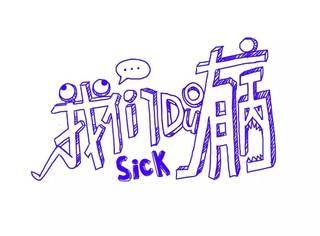 大家都有病病病病病病