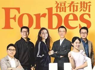 福布斯中国发布30岁以下精英榜,可看的不只鲜肉
