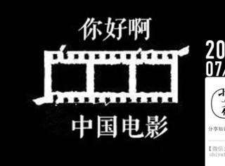 一部藏在海报里的中国电影百年