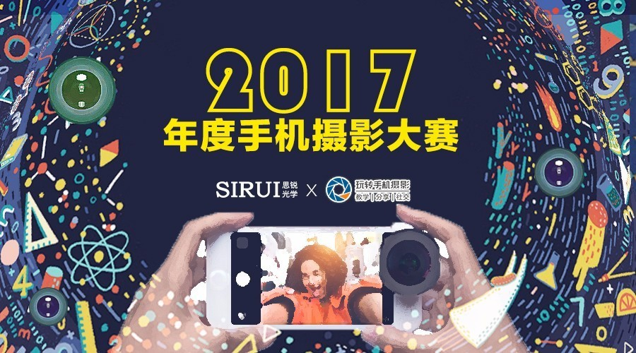 玩转手机摄影&思锐光学2017年度手机摄影大赛精品作品展—文末有福利!!!