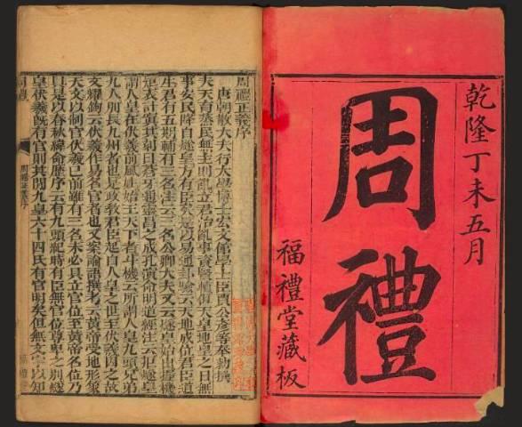 历时十年,全部完成数字化!哈佛燕京图书馆5.3万卷珍贵古籍免费看!