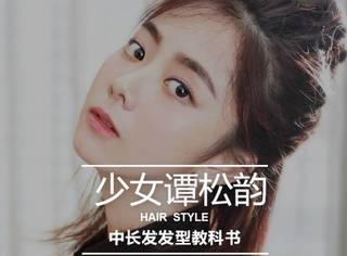 27岁看上去像17岁,看灵气少女谭松韵的百变发型!