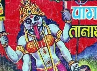 北印度复古恐怖杂志封面合集