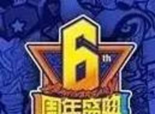 《英雄联盟》六周年明星表演赛 周杰伦战队VS吴亦凡战队