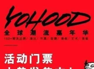 福利 | YOHOOD2017潮流来袭,和阿信余文乐李宇春一起玩潮到底!