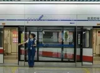 地铁10号线明日首发,仅需12分钟就到双流机场
