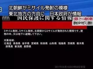 iWeekly星闻博览:朝鲜向半岛东部海域发射导弹