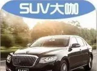 """每日车事:新款红旗H7定义""""中国豪华"""";揭秘吉利品质背后的真相"""