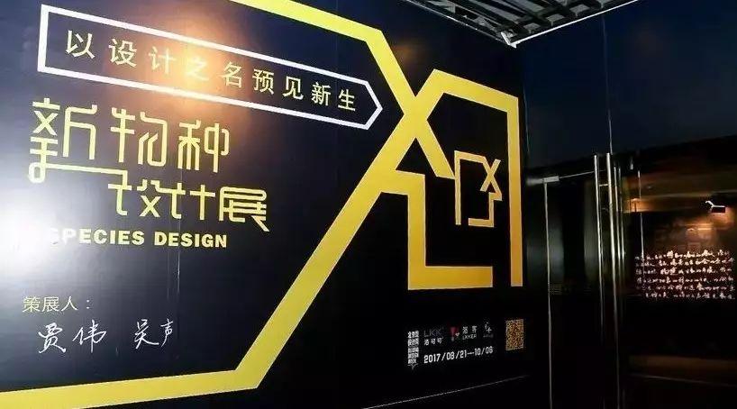 9月21日,北京国际设计周如期而至,在北京中华世纪坛正式拉开帷幕,并将在活动期间举办近千项创意设计活动,分布在京津冀地区42个文化创意场所。北京国际设计周在中华世纪坛举办的四个展览也同时开幕,其中由洛可可创新设计集团、洛客科技创始人贾伟携手场景实验室创始人、造物学出品人吴声,共同策划的新物种设计展,成功引爆现场成为关注热点。同时,洛可可旗下共享设计平台洛客,也作为本届设计周战略合作伙伴,承接了2017网络北京国际设计周整体内容。  透过设计看新物种,可读、可体验式观展 由洛可可创新设计集团(以下简称