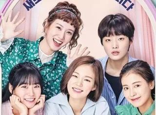 触手可及的生活,是这部韩剧最受欢迎的原因