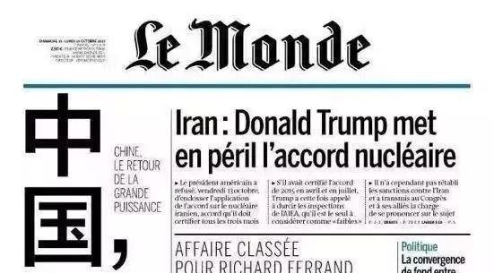 """大写的""""中国崛起""""登上法国《世界报》头条;这篇刷爆朋友圈的文章,内容可能跟你想的不一样…"""