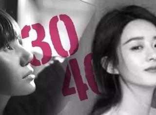 袁泉赵丽颖:13年后的《20 30 40》