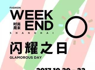 时尚的心跳,上海的悸动,这个周末一起来玩