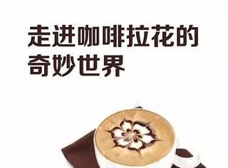 DIY | 走进咖啡拉花的奇妙世界