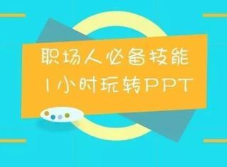 限时免费 | 职场人必学:设计大神手把手教你玩转PPT制作