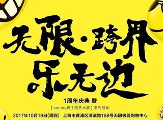 """风靡魔都的最IN ICON""""无限极荟"""",火爆刷屏带来无限乐趣!"""
