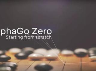 周末思维:AI新王者AlphaGo Zero完胜后要把人类文明带往哪?