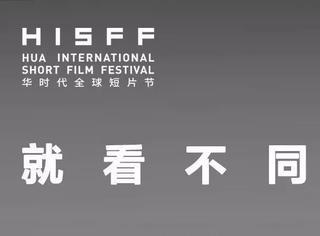 全球征片2000部的华人短片节强势来袭