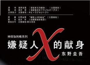《嫌疑人X的献身》