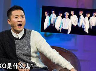 关于EXO是谁这件事 一群技术男们是这么回答的
