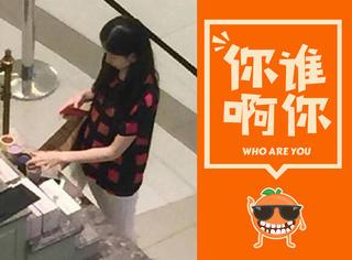 【你谁啊你】猜猜TA是谁—她曾被传获天价分手费!?